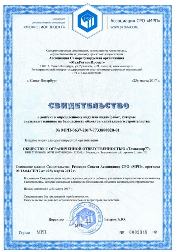 Строительная экспертиза для суда, проведение судебной строительно-технической экспертизы в Москве и Московской области, узнать стоимость экспертизы для суда
