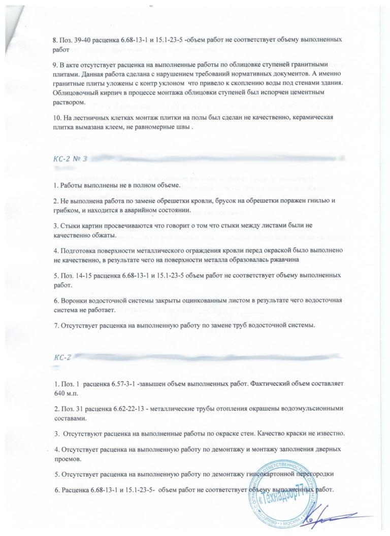 Kopiya-Spravka-skan-2-str.jpeg