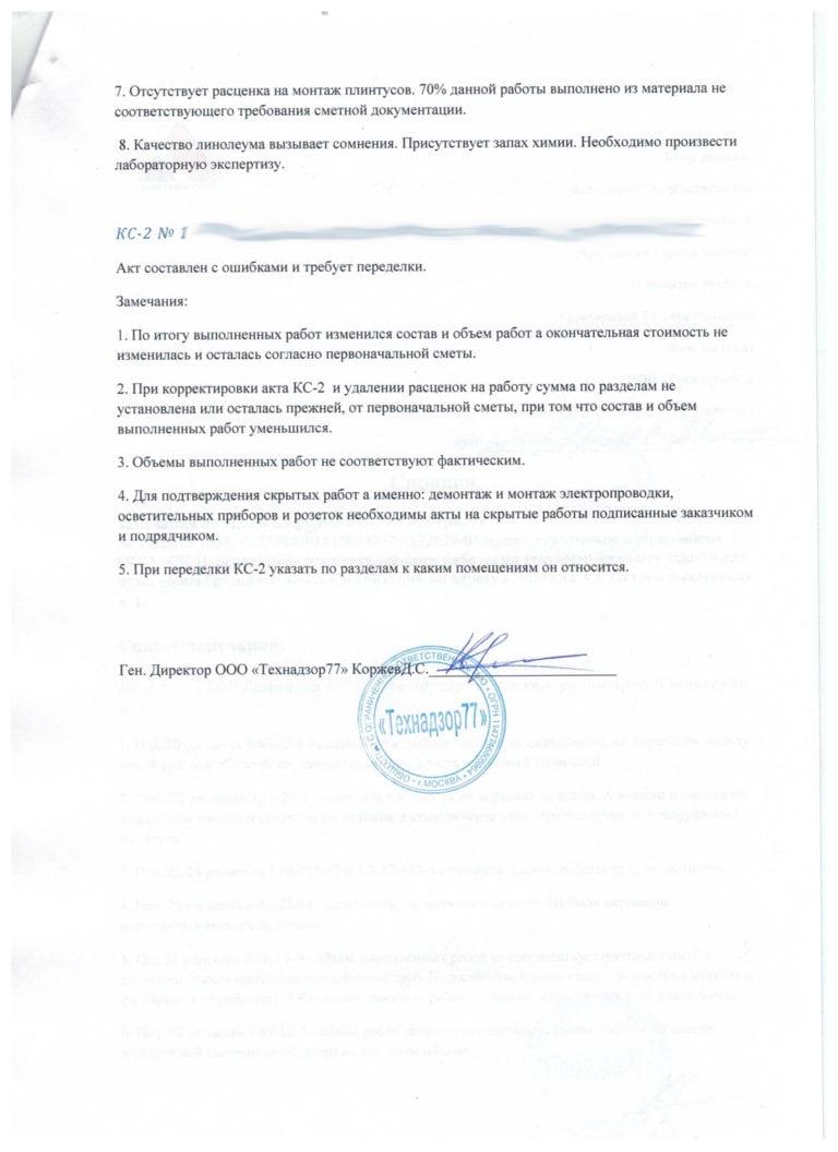 Kopiya-Spravka-skan-3-str.jpeg
