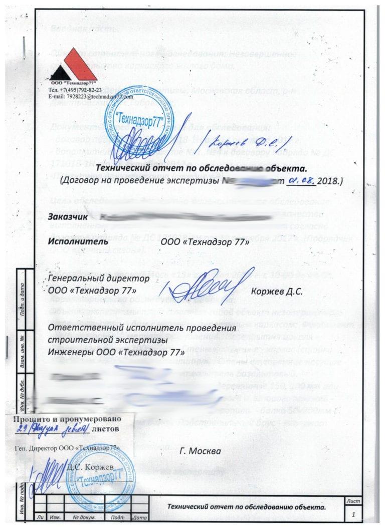 Otchet-Kabanov-Rudnitskij.-Titulnyj-List.jpg