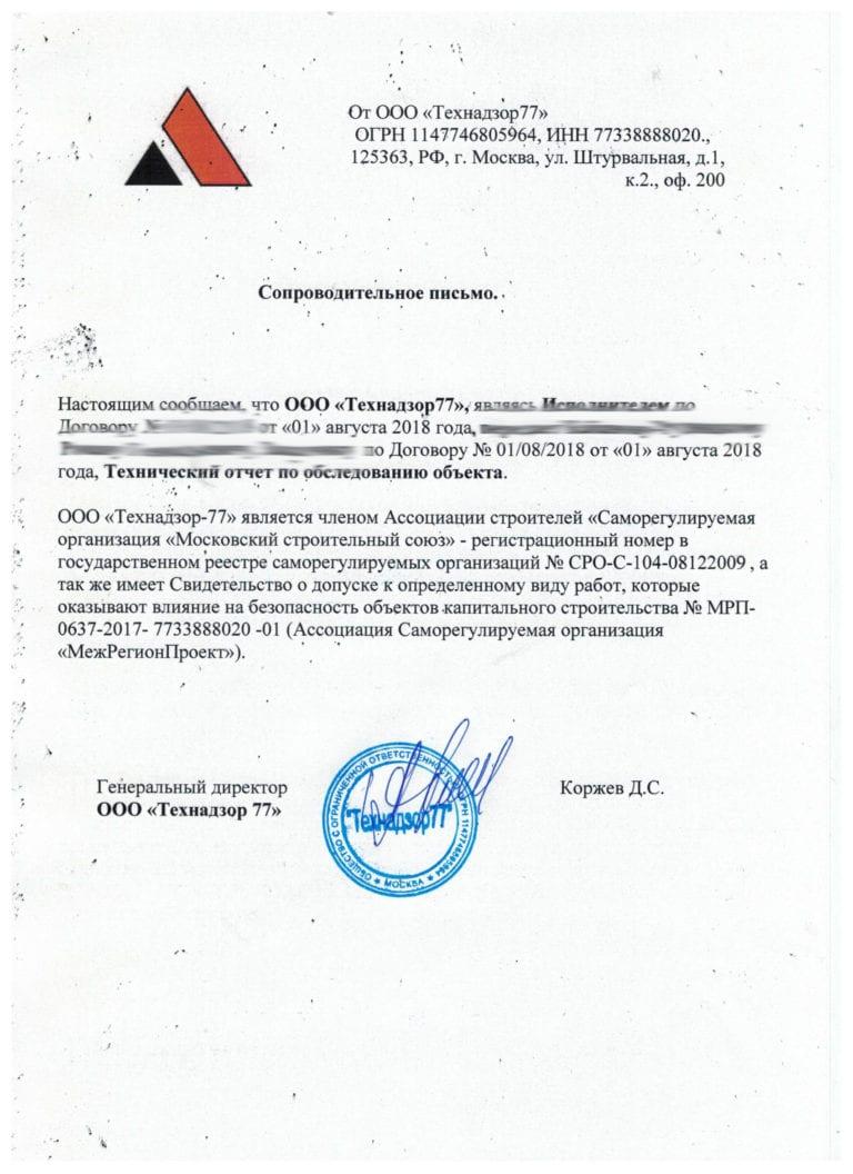 Soprovoditelnoe-pismo-Kabanov-Rudnitskij.jpg