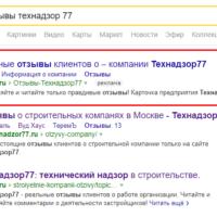 Фейковые отзывы Технадзор77 — как нам мстят строительные компании